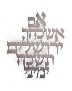 אם אשכח ירושלים ברכה גדולה לקיר