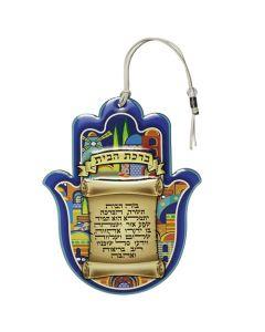 חמסה ברכת בית ירושלים