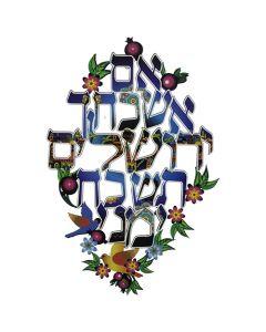 מתלה עץ צבעוני בעיצוב ציפורים ורימונים אם אשכחך ירושלים