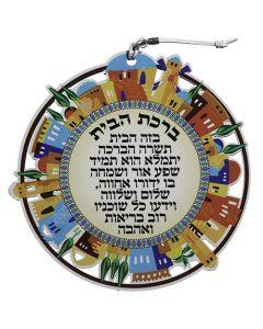 ברכת הבית עברית בעיצוב עיגול ירושלים