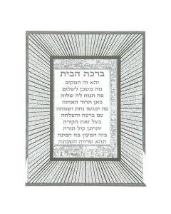 מסגרת זכוכית עם נצנצים ברכת הבית עברית