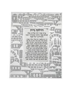 """ברכת הדלקת נרות מראה עם נצנצים מזכוכית עיצוב """"ירושלים"""" זכוכית"""
