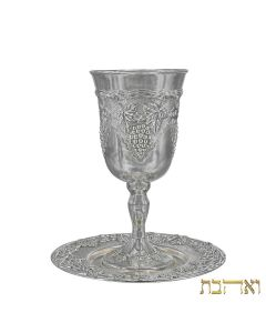 גביע קידוש ליין עשוי מציפוי כסף עם תחתית מעוטר בורא פרי הגפן