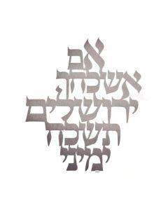 אותיות מרחפות – אם אשכחך ירושלים קטן