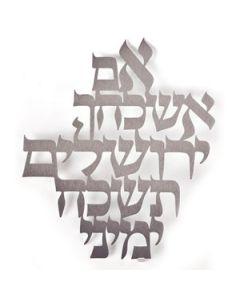 אותיות מרחפות – אם אשכחך ירושלים גדול