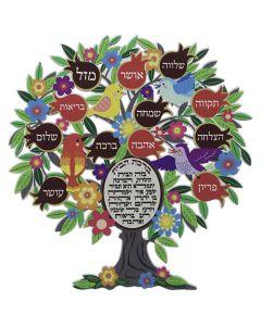 עץ ברכות צבעוני של ברכת הבית