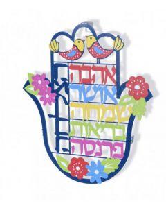 אותיות מרחפות – חמסה עברית